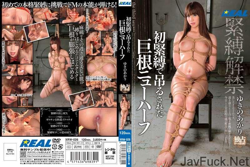 [XRW-026] 初緊縛で吊るされた巨根ニューハーフ ゆきのあかり レアル Transsexual 縛り