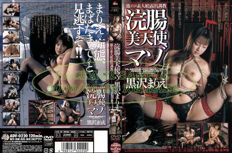 [ADV-0220] 浣腸美天使マゾ Enema 2004/04/19 SM アナル 黒沢まりえ