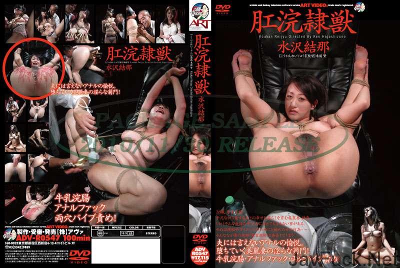 [ADV-R0547] 肛浣隷獣 Anal アナル SM 2010/11/30 Scat