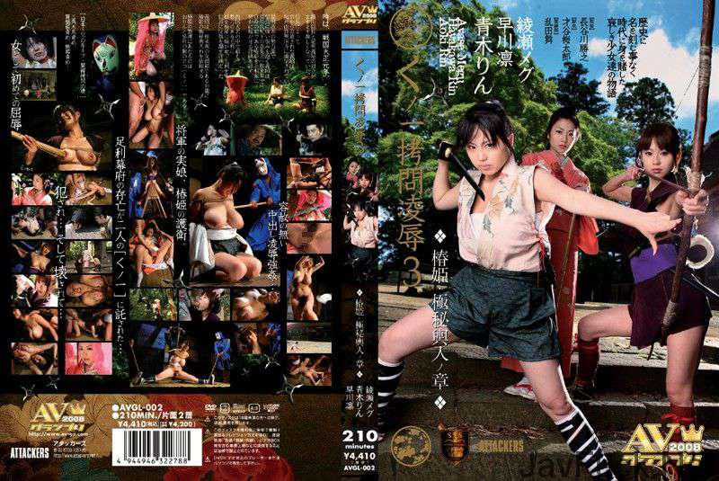 [AVGL-002] くノ一拷問凌辱  3 椿姫・極秘輿入ノ章 縛り Tied Rin Aoki