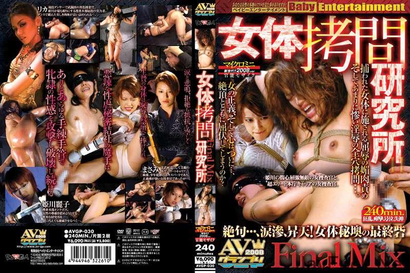 [AVGP-030] 女体拷問研究所 FINAL MIX Rape ベイビーエンターテイメント DO素人