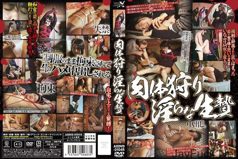 [AXDVD-0104R] 肉体狩り 淫らな生贄 女子校生 SM