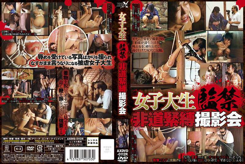 [AXDVD-0112R] 女子大生監禁 非道緊縛撮影会 素人 Rape Golden Showers Enema 着物 Kimono アリーナ・エンターテインメント