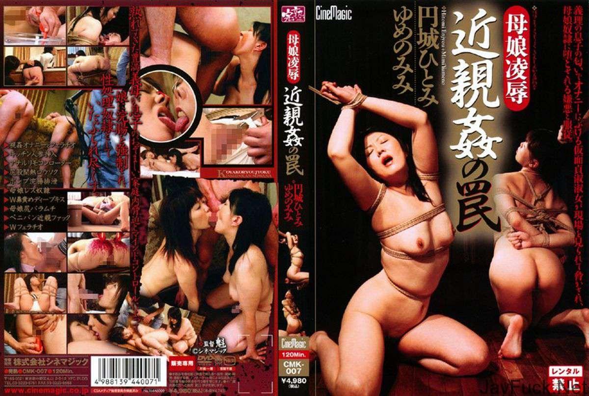 [CMK-007] 母娘凌辱 近親姦の罠 Torture Mother-In-Law SM Rape