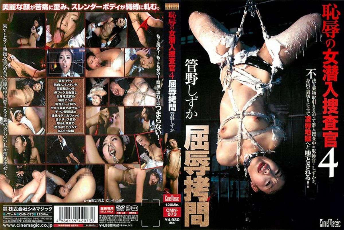 [CMN-073] 恥辱の女潜入捜査官 4 屈辱拷問 管野しずか 2011/05/01 Rape 凌辱