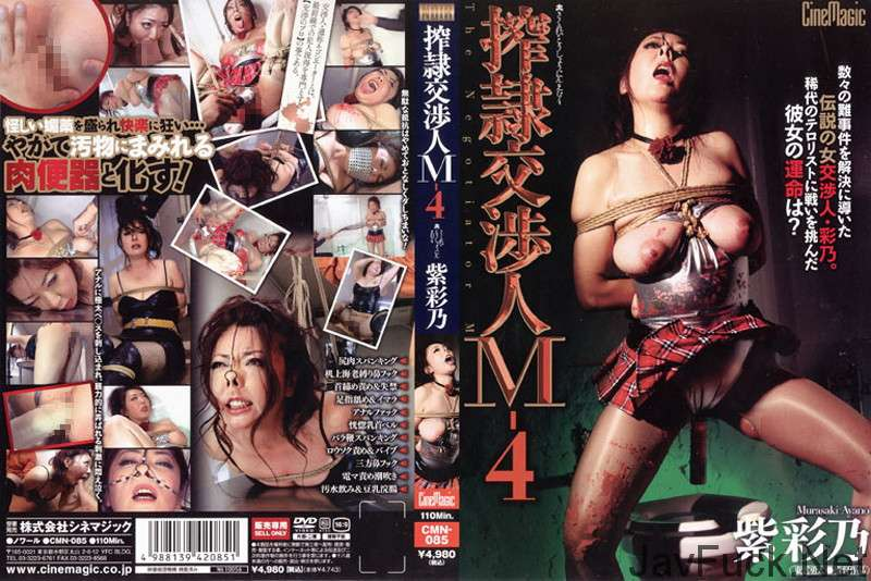 [CMN-085] 搾隷交渉人M-4 Enema 2012/01/01 Ayano Murasakis e Hook 縛り アナル 110分