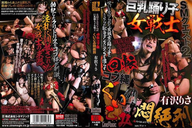 [CMV-064] SMクエスト2 巨乳踊り子女戦士 回転コブ縄くいこみ悶絶刑 Risa Arisawa シネマジック 縛り 調教 Torture