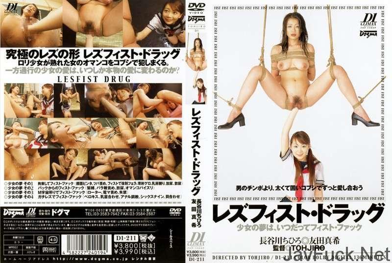 [D1-211] レズフィスト・ドラッグ 2007/03/28 Lesbian 企画 Homosexuality その他レズ 監禁・拘束