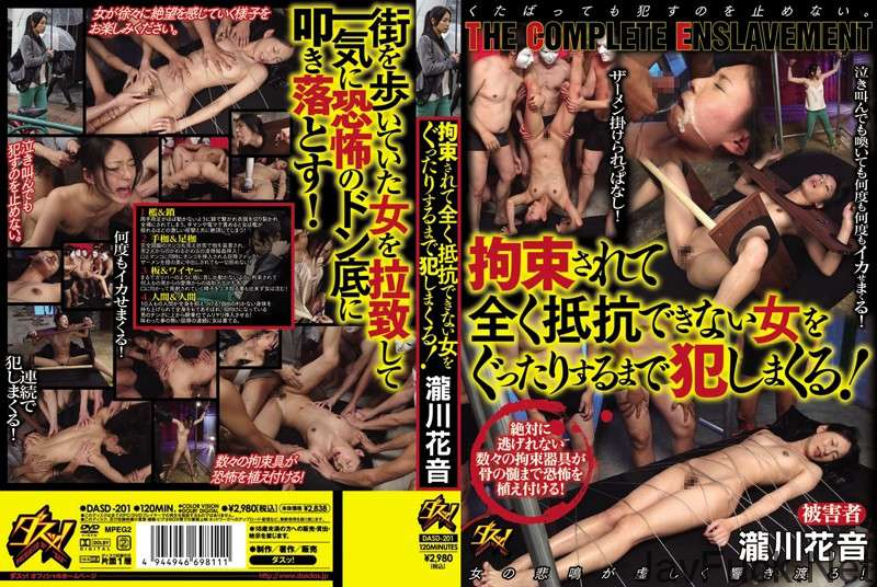 [DASD-201] 拘束されて全く抵抗できない女をぐったりするまで犯しまくる ... Restraint Kanon Takigawa Rape Insult Irama