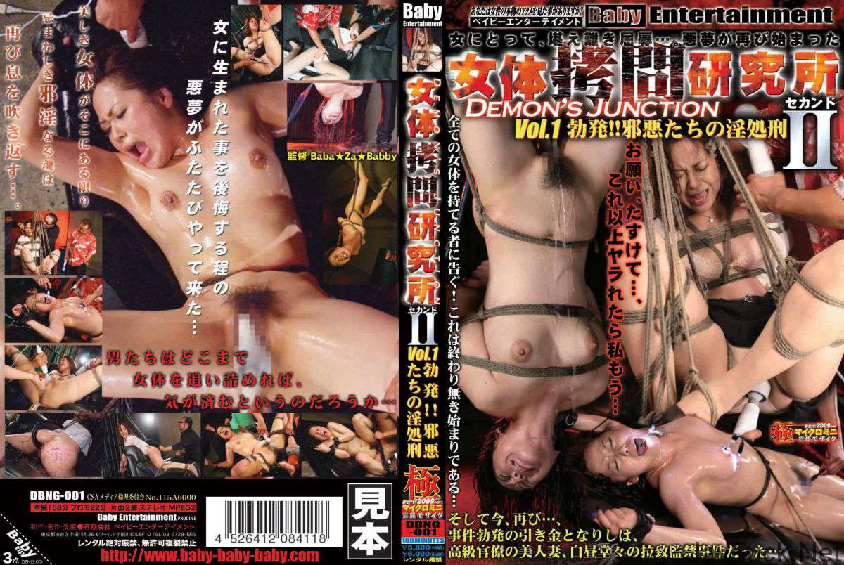[DBNG-001] 女体拷問研究所2 DEMONS JUNCTION 縛り SM 杉本蘭 Big Tits