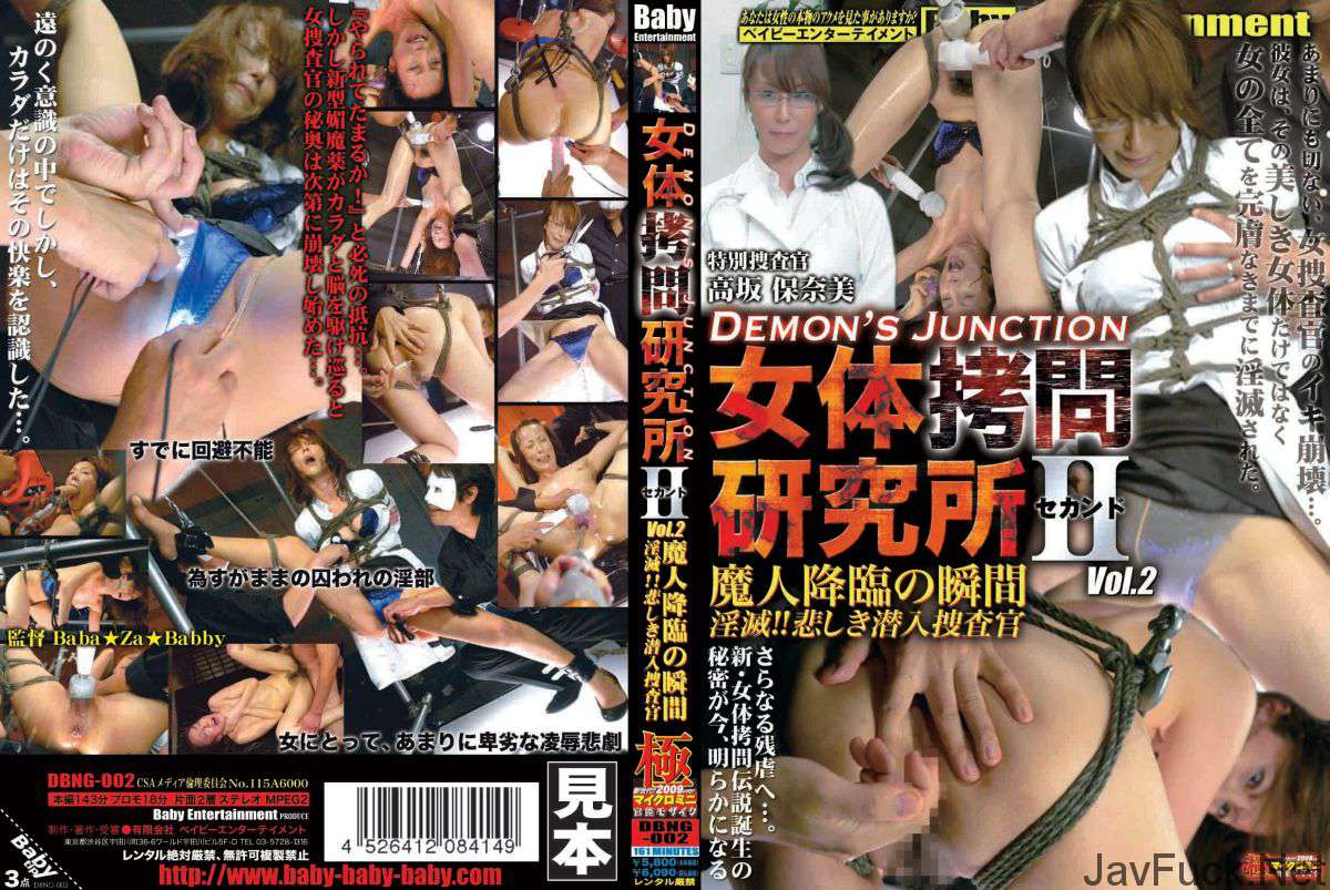 [DBNG-002] 女体拷問研究所2 DEMONS JUNCTION. .. Tied 161分 潮吹き