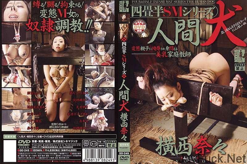 [DD-249] 四畳半SMシリーズ 人間犬 120分 監禁・拘束 まるかつ ビクセン