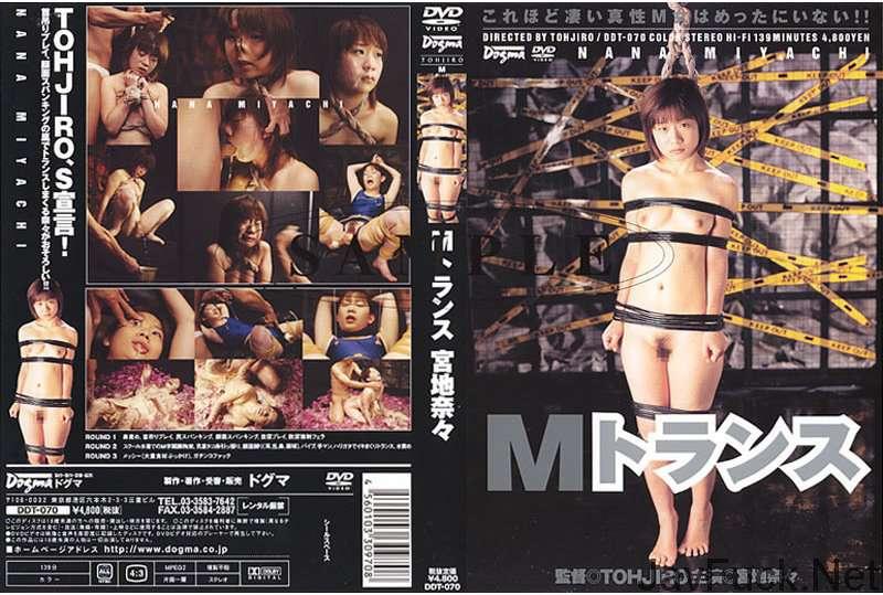 [DDT-070] Mトランス 宮地奈々 スパンキング・鞭打ち 女子校生 SM 凌辱