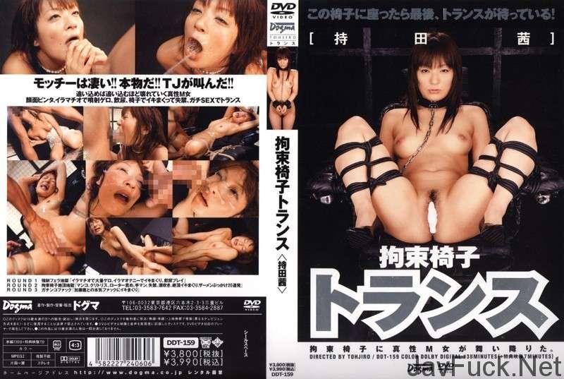 [DDT-159] 拘束椅子トランス 持田茜 2007/08/24 スカトロ Piss Drinking
