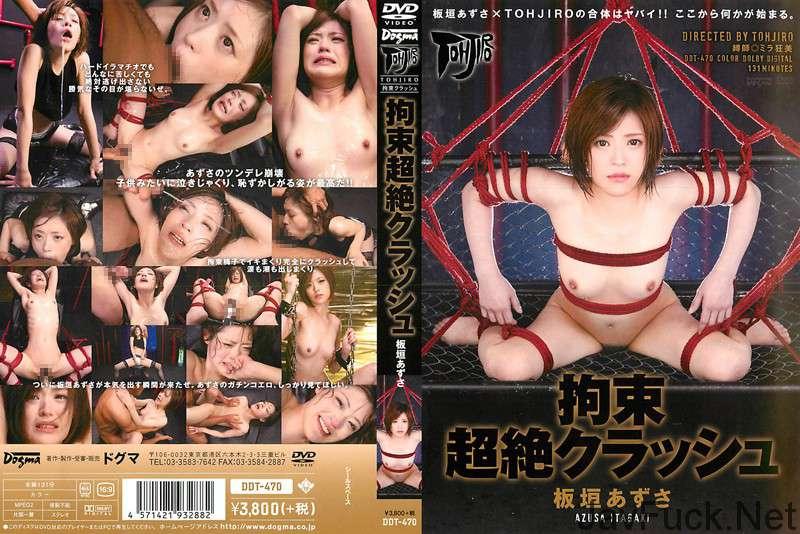 [DDT-470] 拘束・超絶クラッシュ 板垣あずさ TOHJIRO Rape SM Actress Restraint Slender