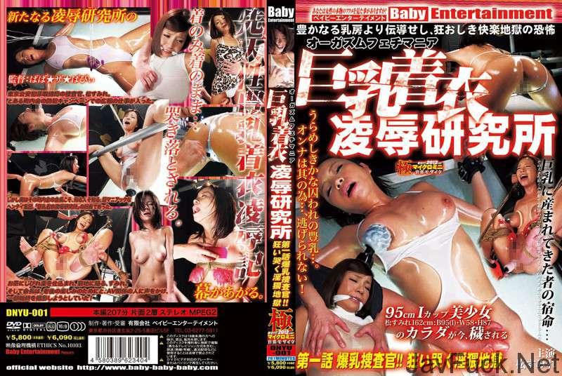 [DNYU-001] 巨乳着衣凌辱研究所 第一話 爆乳捜査官 狂い哭く淫猥地獄 ... Sumire Matsu Leotard Lotion Body Conscious ボディコン
