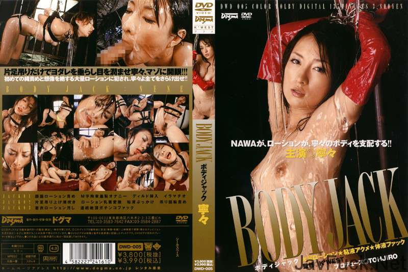 [DWD-005] BODY JACK Nene Actress Rape 輪姦・凌辱