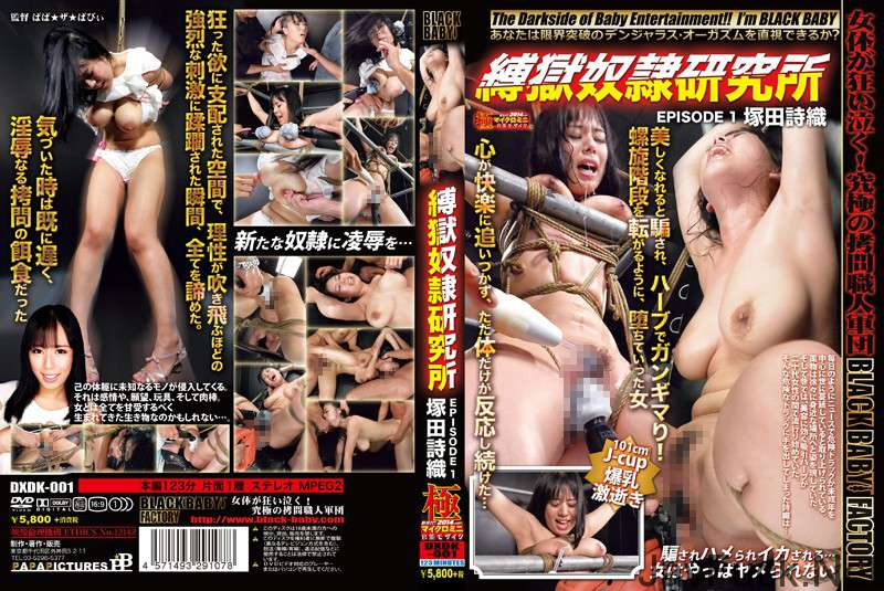 [DXDK-001] 縛獄奴隷研究所 EPISODE1 塚田詩織 アクメ おっぱい Planning 巨乳 123分 SM Acme