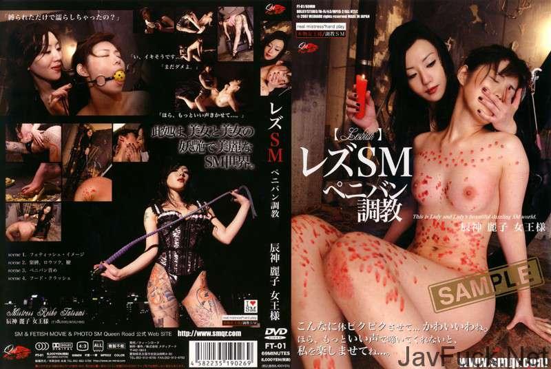 [FT-01] レズSMペニバン調教 辰神麗子女王様 SM 2007/09/25 その他レズ