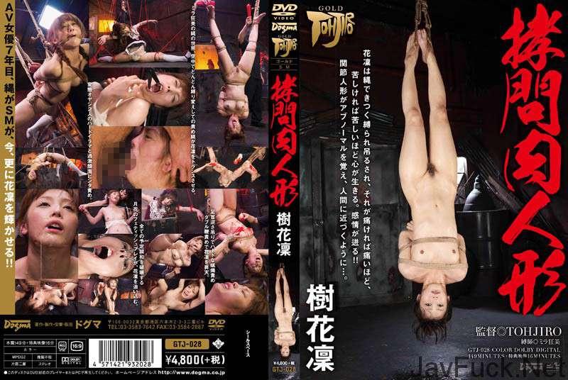 [GTJ-028] 拷問肉人形 樹花凜 SM 2014/06/19