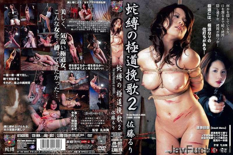 [JBD-092] 蛇縛の極道挽歌 2 佐藤るり 2006/09/07 SM