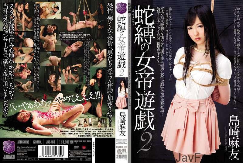 [JBD-169] 蛇縛の女帝遊戯2 島崎麻友 Big Tits SM Mayu Shimazaki Lesbian 巨乳