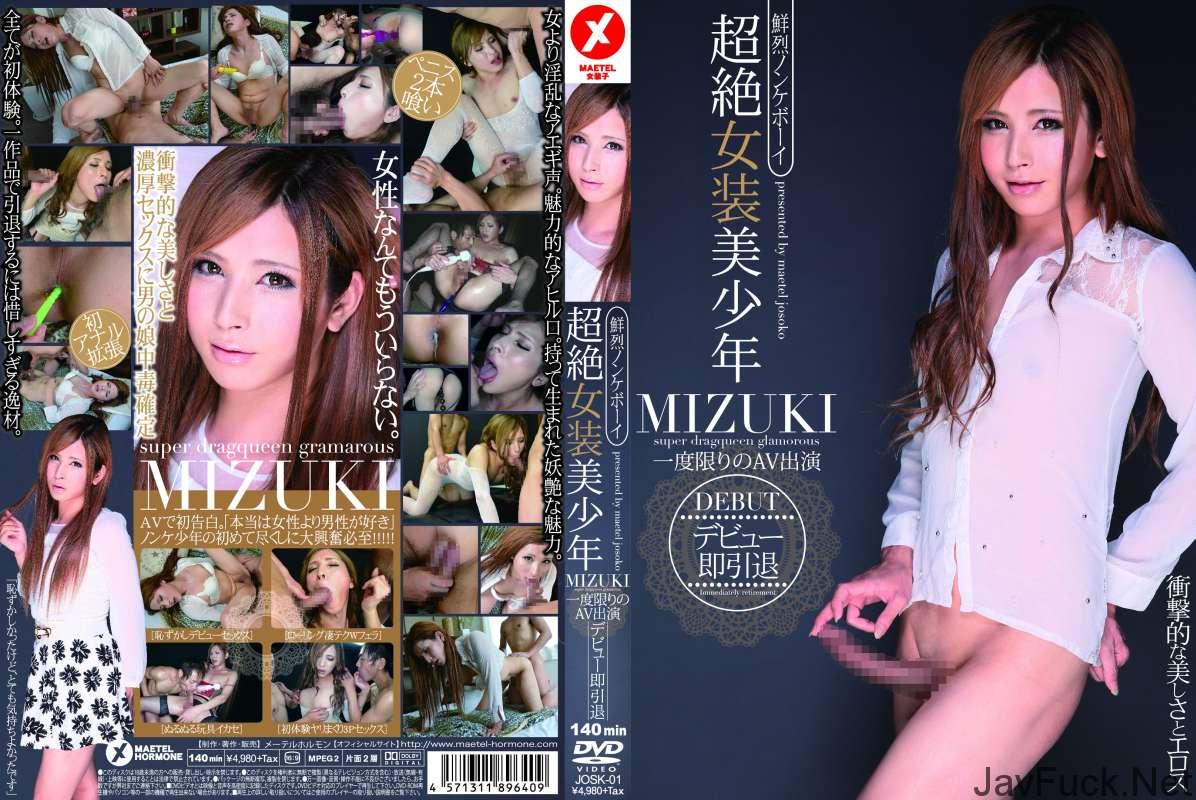 [JOSK-01] 超絶女装美少年 MIZUKI デビュー即引退 一度限りのAV出演 メーテルホルモン Transsexual 140分 女優