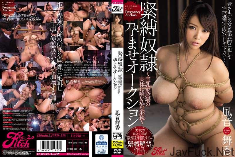 [JUFD-518] 緊縛奴隷孕ませオークション 巨乳家政婦の肉体に喰い込む麻縄 ... 拘束 フェラ [Jo]Style Orgy Tied 調教 Rape 中出し パイズリ