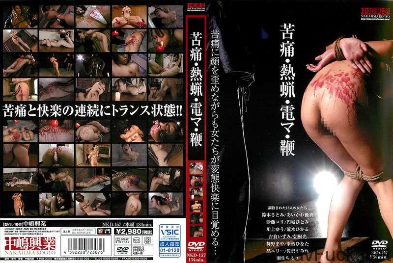 [NKD-157] 苦痛・熱蝋・電マ・鞭 Insult Yuu Kawakami 円城ひとみ Yui Aikawa 2 Big Tits SM 朝桐光 晶エリー 陵辱