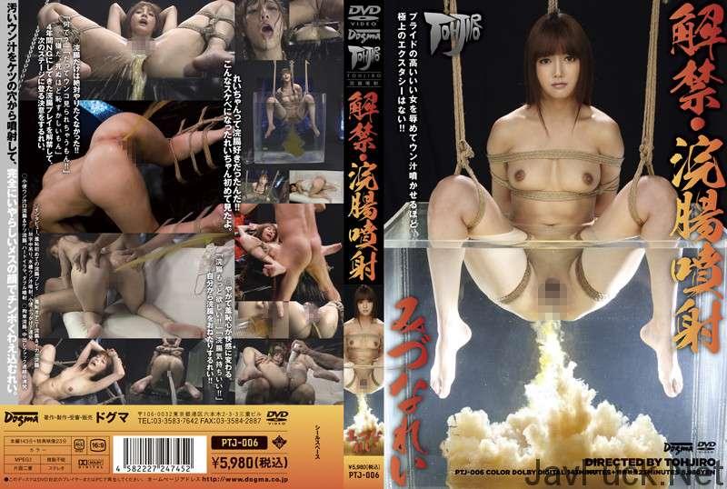 [PTJ-006] 解禁・浣腸噴射 みづなれい Rei Mizuna 2012/10/19 Masturbation 縛り Scat Irama