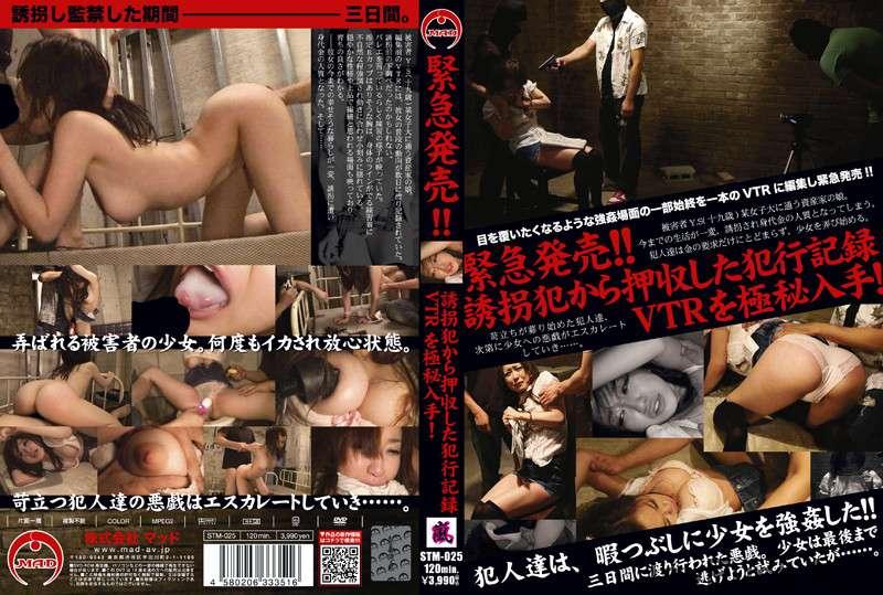 [STM-025] 緊急発売 誘拐犯から押収した犯行記録VTRを極秘入手 監禁 Mini Skirt MAD Captivity Big Tits Semen Socks