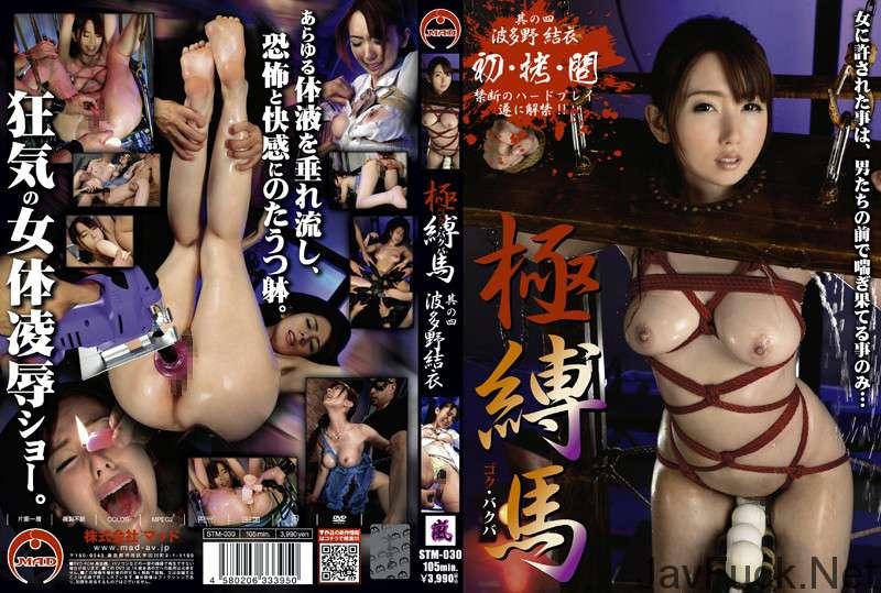 [STM-030] 極・縛馬4 波多野結衣 Blow 嵐 Big Tits Restraint Rape 調教 潮吹き