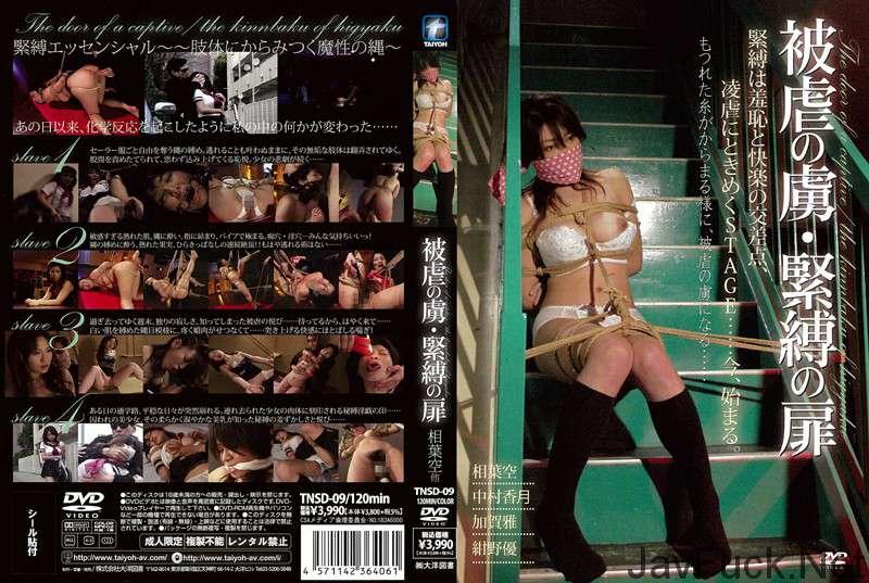[TNSD-09] 被虐の虜・緊縛の扉 縛り SM