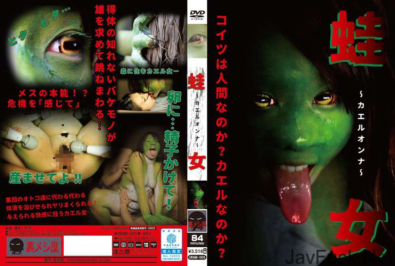 [URAM-005] 蛙女 その他 2015/07/19 青鬼/妄想族
