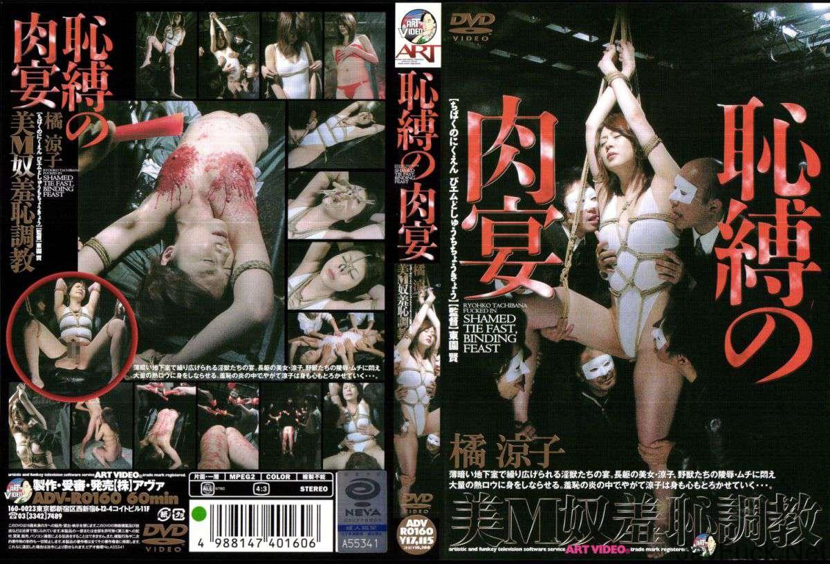 [ADV-R0160] 恥縛の肉宴美M奴羞恥調教 SM 2006/01/28