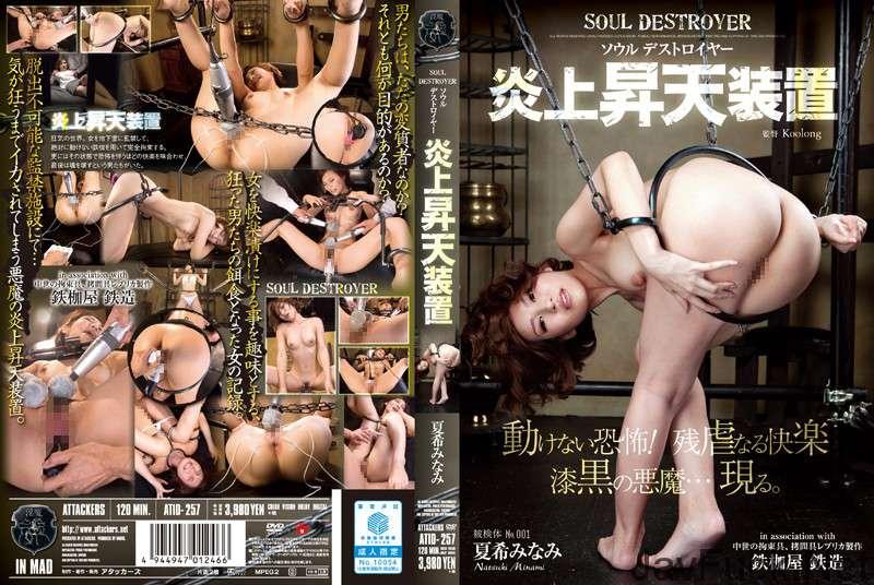 [ATID-257] SOUL DESTROYER 炎上昇天装置 夏希みなみ 拘束 Big Tits アタッカーズ Captivity 2015/09/07