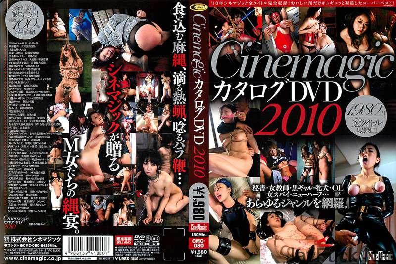[CMC-080] CINEMAGIC カタログDVD 2010 Omnibus シネマジック 180分 Costume 総集編