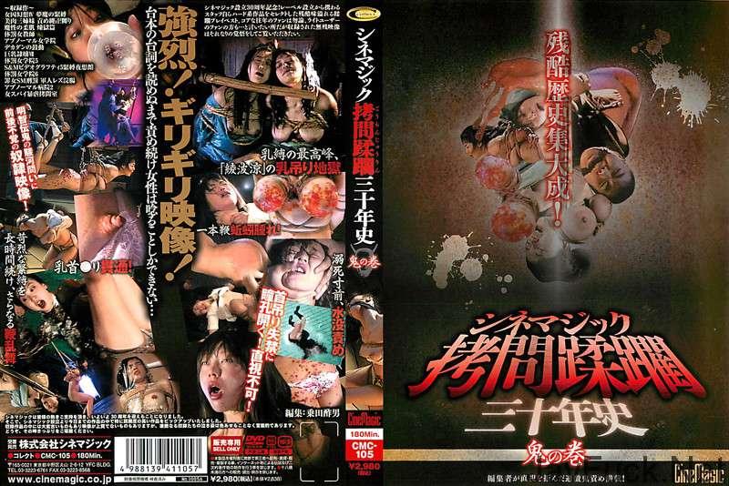 [CMC-105] シネマジック 拷問蹂躙三十年史 鬼の巻 2012/09/01 拷問・ピアッシング