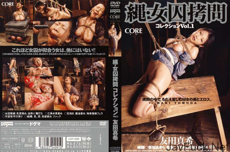 [COT-008] 縄・女囚拷問コレクション  1 2007/05/19 スカトロ 爆乳 Scat Golden Showers