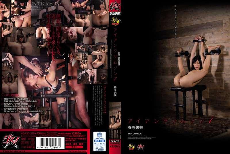 [DASD-310] アイアンクリムゾン7 春原未来 イラマチオ 陵辱 Miki Sunohara Big Tits SM フェラ・手コキ 100分 拘束 Cum