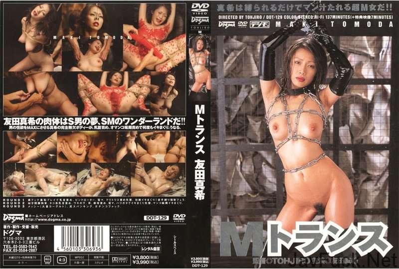 [DDT-129] Mトランス Maki Tomada SM Rape Tied