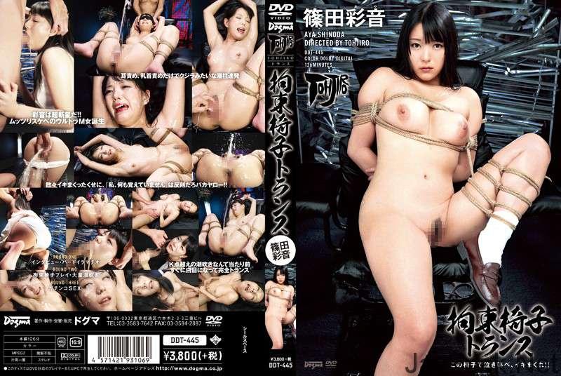 [DDT-445] 拘束椅子トランス 篠田彩音 Irama 凌辱 Acme 監禁・拘束 潮吹き 2014/01/19