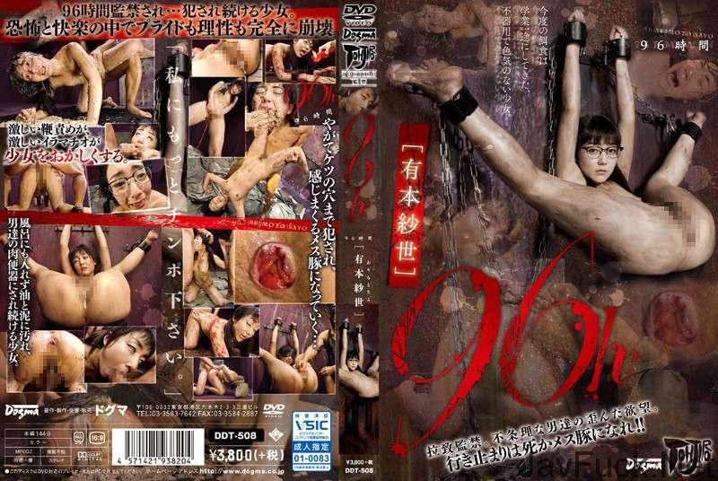 [DDT-508] 96h 有本紗世 Rape アナル 144分 Glasses めがね 陵辱 ドグマ Anal