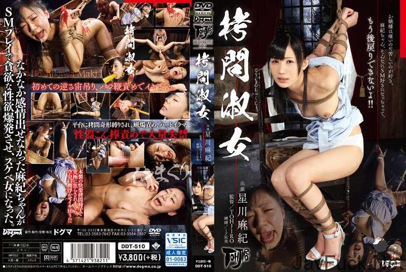 [DDT-510] 拷問淑女 星川麻紀 Restraint 縛り 拘束 3P Maki Hoshikawa SM