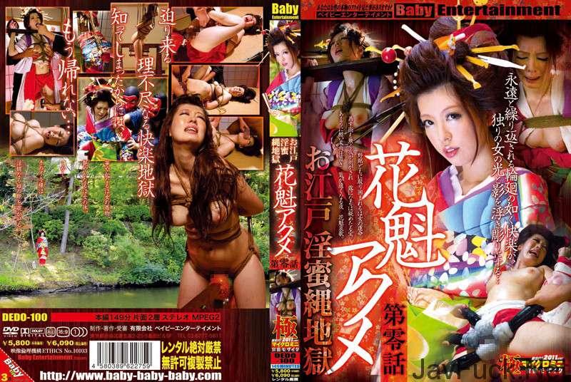 [DEDO-100] お江戸淫蜜縄地獄 花魁アクメ 第零話 149分 Miho Tachibana 縛り Big Tits