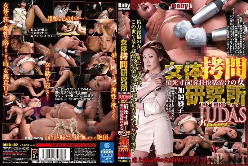 [DJUD-102] 女体拷問研究所 THE THIRD JUDAS Episode-... アクメ Rape Acme 2015/08/19 加納綾子 凌辱