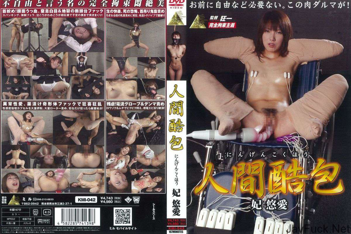 [KMI-042] 人間酷包 妃悠愛 巨根 着衣 Acme アウトレット Yua Sasaki