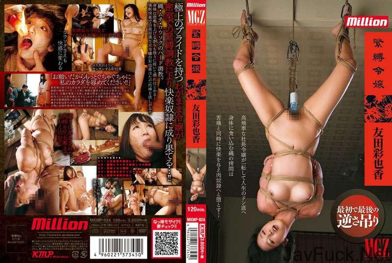[MKMP-024] 緊縛令嬢 友田彩也香 Irama Ayaka Tomada Golden Showers 放尿