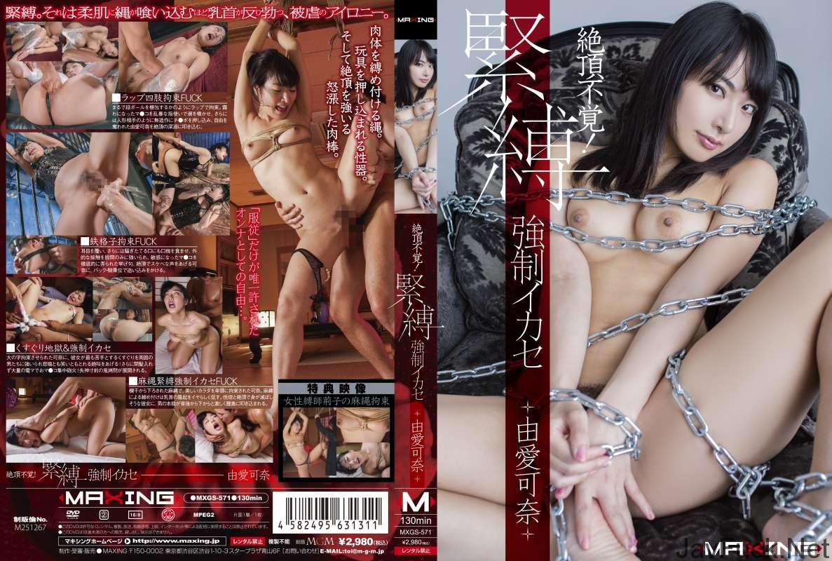 [MXGS-571] 絶頂不覚 緊縛強制イカセ 由愛可奈 Entertainer 女優 拘束 アクメ