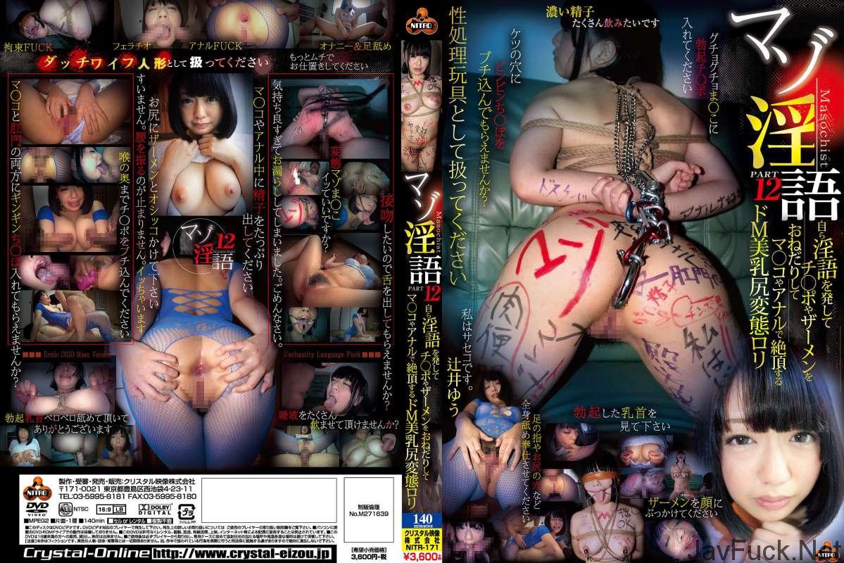 [NITR-171] マゾ淫語12 辻井ゆう Golden Showers オナニー 企画 顔射・ザーメン 凌辱 放尿 Scat Cum Anal BUDDHAD 3P Torture